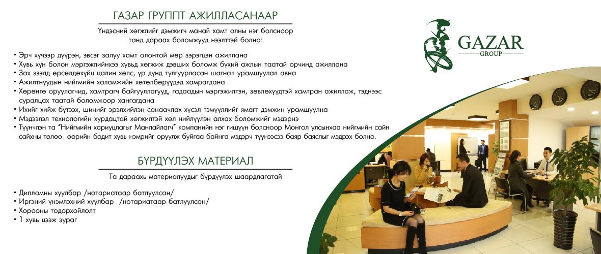 gazar job-01